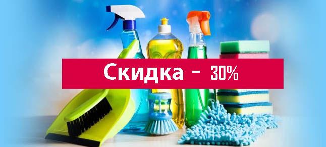 При заказе еженедельной уборки - скидка 30%!