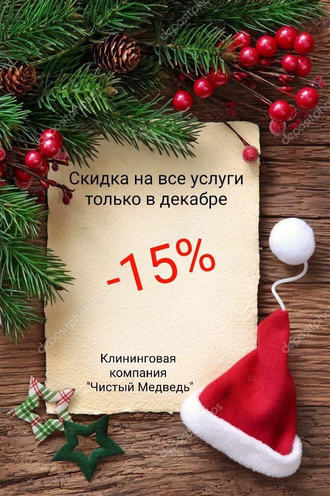 В Декабре скидка на все услуги на -15%
